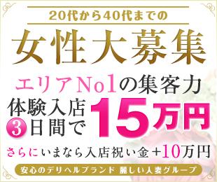 体験入店3日間で15万円が手に入ります