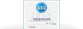 定期検査実施証明書の写真