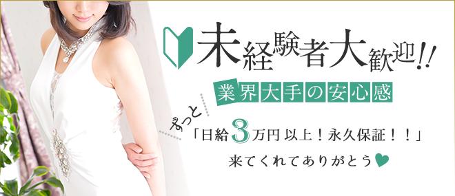 未経験者大募集 日給3万円以上!永久保証!!