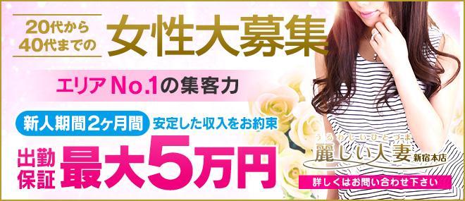 新人期間2か月出勤保証最大5万円