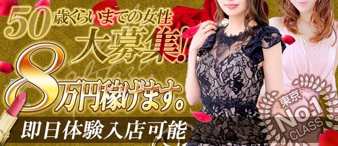 「麗しい人妻」高収入求人。即日体験入店可能、初日から8万円稼げます。